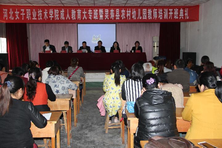 教育大专班暨灵寿县农村幼儿园教师培训班举办开班
