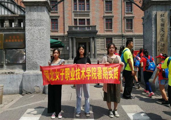 """河北女子職業學院馬克思主義學院組織開展""""我和我的祖國""""主題實踐活動"""